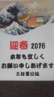 2016/ 1/ 1 20:17